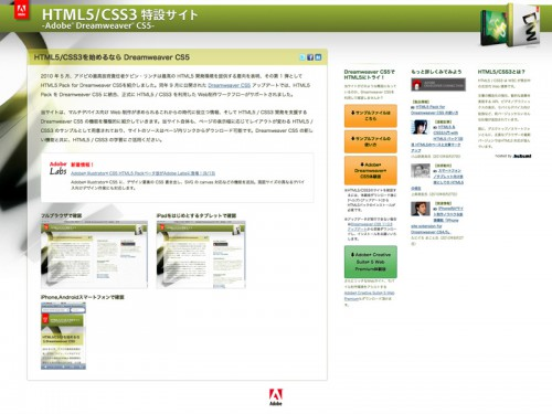 HTML5 / CSS3特設サイト