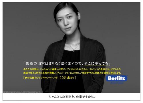 「Berlitz」広告