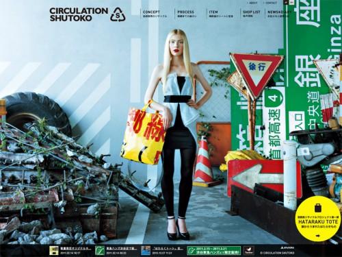 【CIRCULATION SHUTOKO】-サーキュレーション首都高 首都高のリサイクルプロジェクト-