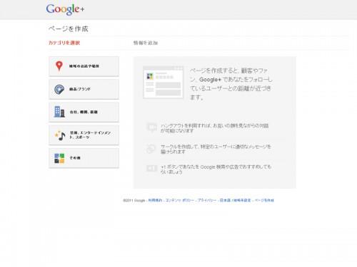 Google+ ページを作成