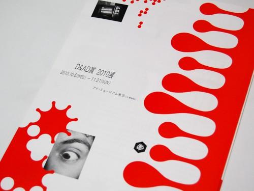 「D&AD賞 2010展」に行ってきました
