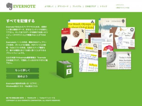 すべてを記憶する「Evernote」