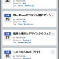 スマートフォン版「Blog × Play Under World」
