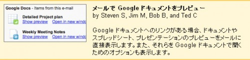 「Gmail Labs」メールで Google ドキュメントをプレビュー