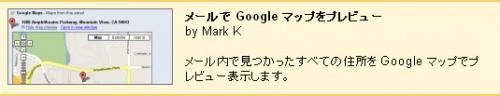 「Gmail Labs」メールで Google マップをプレビュー