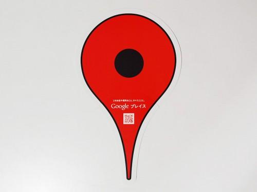 Googleマップのピン型うちわ