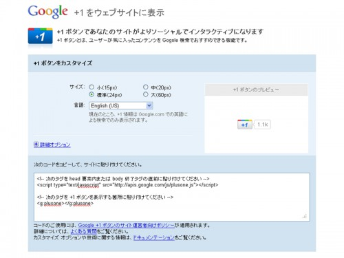 Google +1ボタン