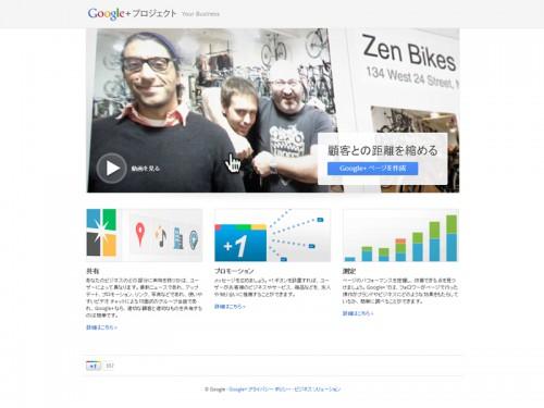 Google+ ページ