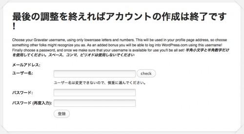 ユーザー名とパスワードの登録