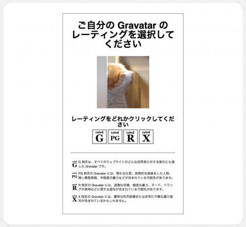 ご自分の Gravatar のレーティングを選択してください