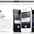 アップル - iPhone 4S - あなたがやりたいことをSiriがお手伝いします。