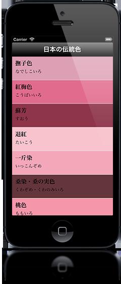 Japan Colors - 日本の伝統色