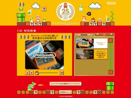 スーパーマリオ25周年キャンペーンCM