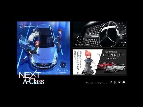メルセデス・ベンツ日本のアニメーションプロジェクト「NEXT A-Class」