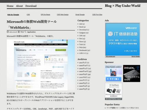 Blog × Play Under World リニューアル