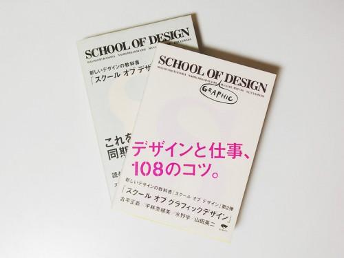 デザインと仕事、108のコツ「SCHOOL OF GRAPHIC DESIGN」