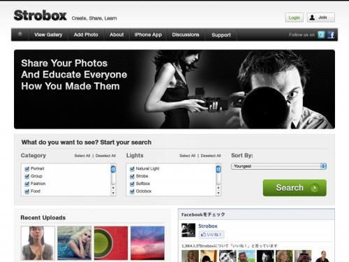 写真撮影時のライティング方法のわかるサイト「Strobox」