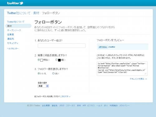 Twitter / フォローボタン