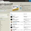 TwitterやFacebookで作る新聞「paper.li」